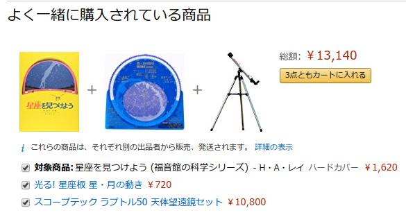 http://rna.sakura.ne.jp/share/seiza-wo-mitsukeyou-amazon.jpg