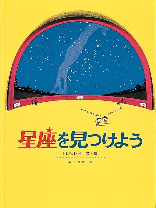 http://rna.sakura.ne.jp/share/seiza-wo-mitsukeyou.jpg