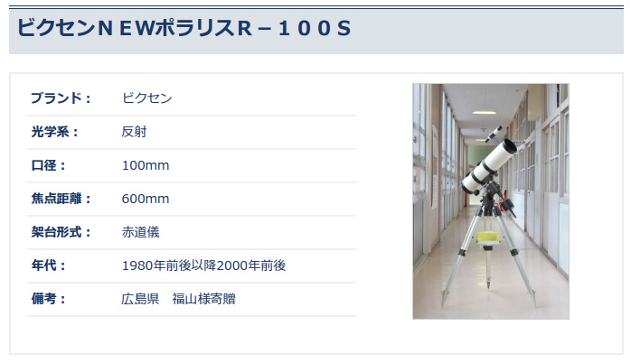 http://rna.sakura.ne.jp/share/vixen-new-polaris-r-100s.jpg