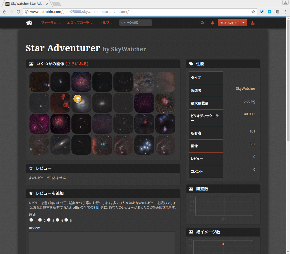 https://rna.sakura.ne.jp/share/astrobin-20170318/skywatcher-star-adventurer.png