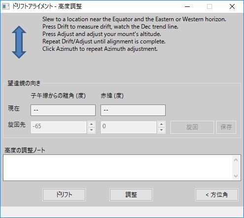 https://rna.sakura.ne.jp/share/drift-alignment/PHD2-drift-alignment-03.png