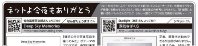 https://rna.sakura.ne.jp/share/hoshinavi-202106-p93.jpg