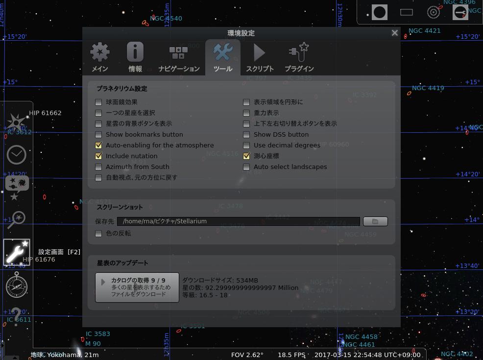 https://rna.sakura.ne.jp/share/stellarium-settings-tool.png