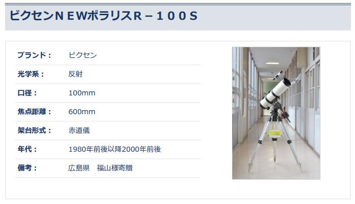 https://rna.sakura.ne.jp/share/vixen-new-polaris-r-100s.jpg